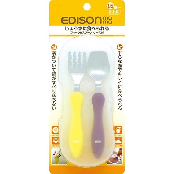 EDISON 不銹鋼防滑餐具-匙及义子(連盒) 黃/紫