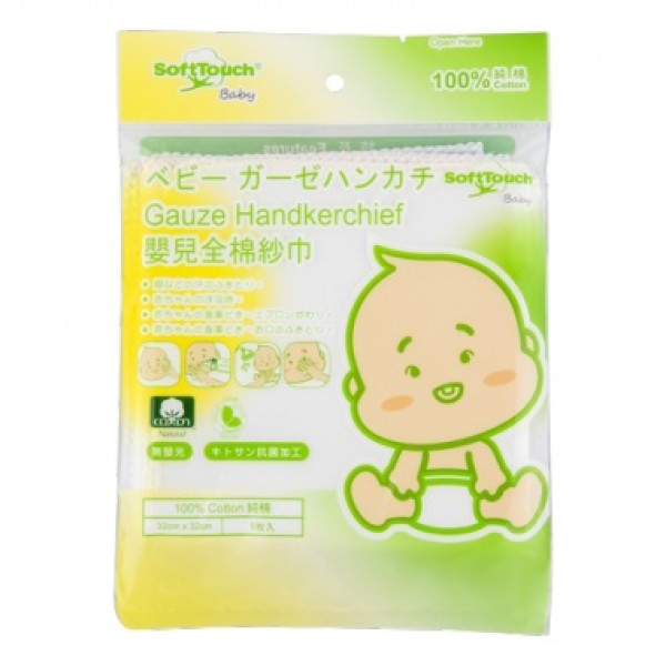 SoftTouch Baby 嬰兒純棉紗巾 5枚