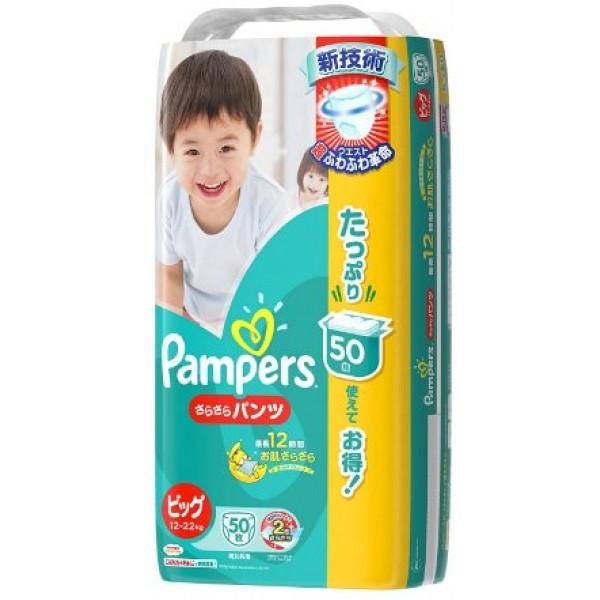 Pampers幫寶適超薄乾爽 拉拉褲 加大碼(BIG) 50+2片 增量版 (12~22kg)