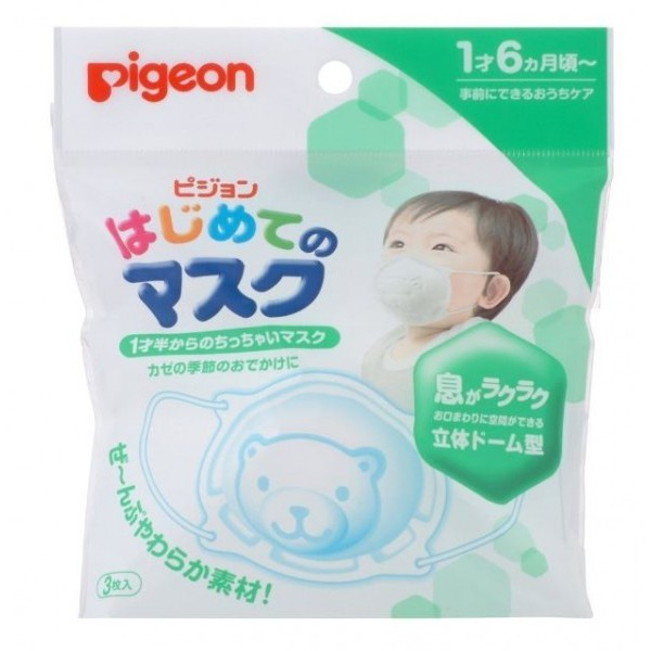 Pigeon 兒童口罩(3個裝)