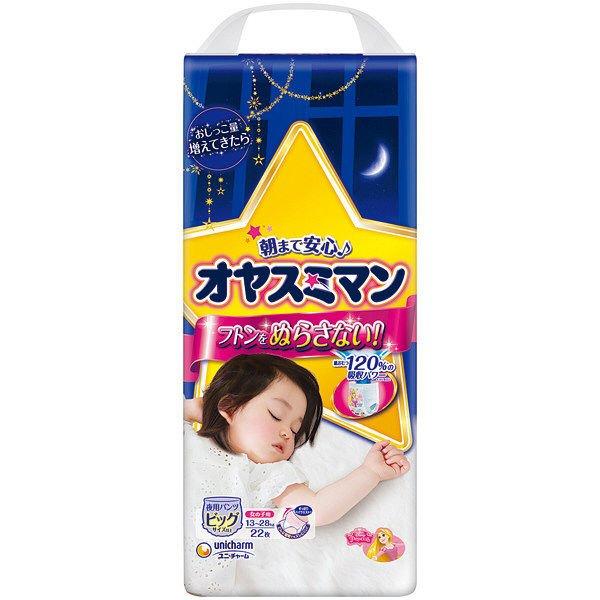 Moony 夜用紙尿褲 女裝加大碼 (XL) 22片(13~28kg) [RS]