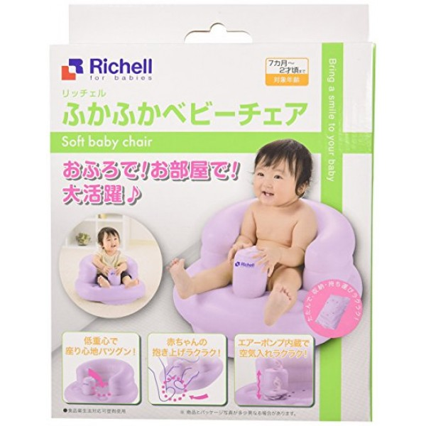 Richell 充氣幼兒座椅 (紫色)