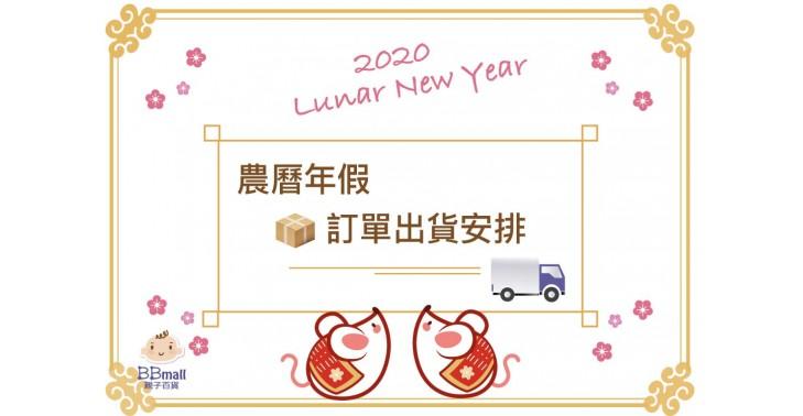 BBmall x 2020農曆新年假期出貨安排