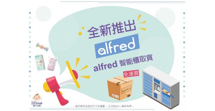 [全新推出] Alfred智能櫃取貨!全港數百個取貨點!