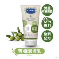 Mustela 有機潤膚乳(無香料) 150ml