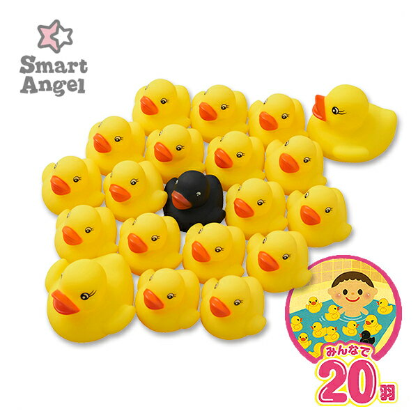 Smart Angel 沖涼鴨仔玩具 (20只)