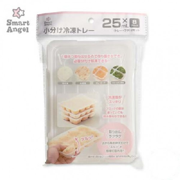 SmartAngel 離乳食儲存盒 (25ml×8) 2pcs
