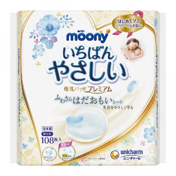 Moony 母乳墊 108枚 ❤優惠價$130/2包❤
